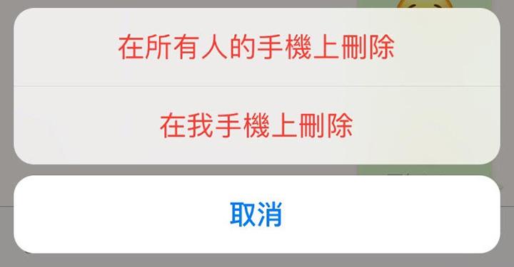 Whatsapp收回訊息功能有得用!實測原來send錯咗都睇到?