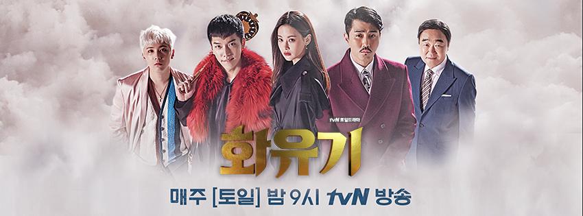 韓劇《和遊記》人氣爆燈  重溫首八集5大看點