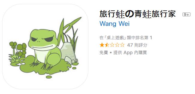 養青蛙旅行變屠龍?網友玩錯山寨版「旅行青蛙」勁崩潰