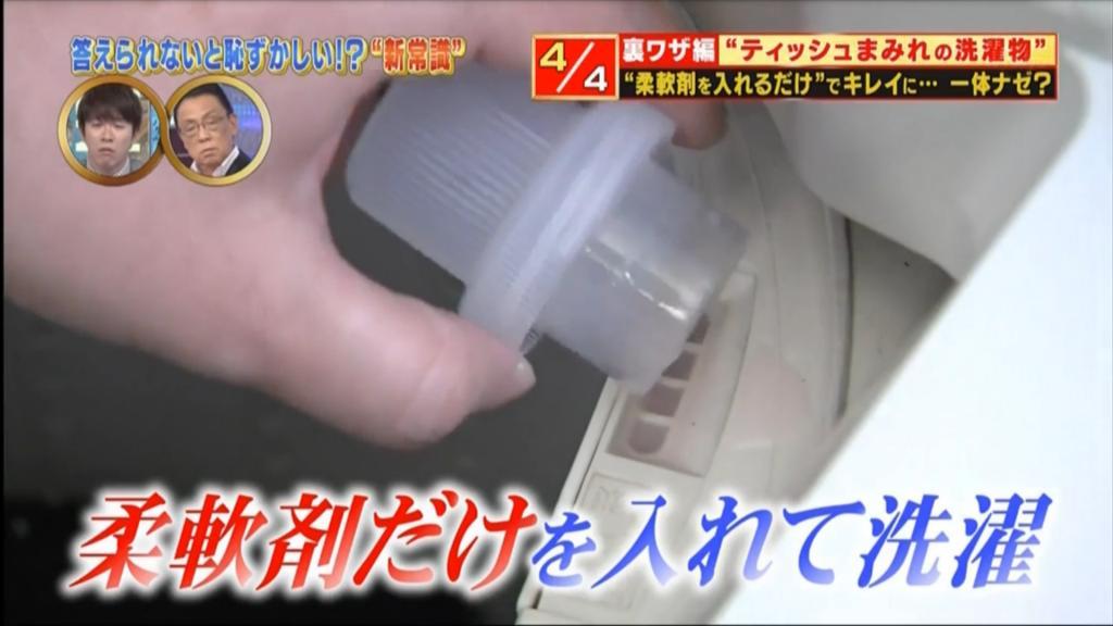 洗完衫沾滿紙巾碎?日本節目教你一招輕鬆清理碎屑