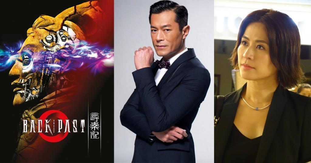 《尋秦記》相隔17年推出電影版 古天樂、宣萱再續前緣