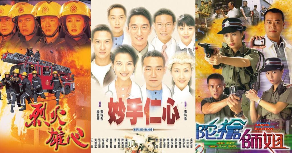 陀槍 /妙手/ 烈火播出20周年!重溫TVB三大經典電視劇
