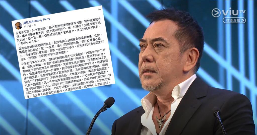 不滿金像獎致詞被詮釋為政治宣言  黃秋生FB千字文回應