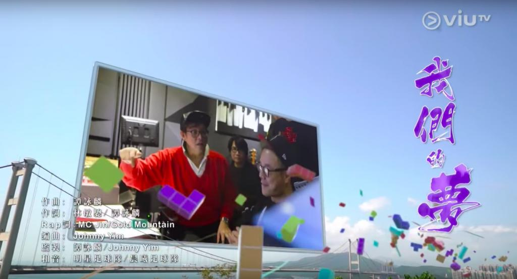 【世界盃2018】ViuTV免費播19場!譚校長專程創作主題曲