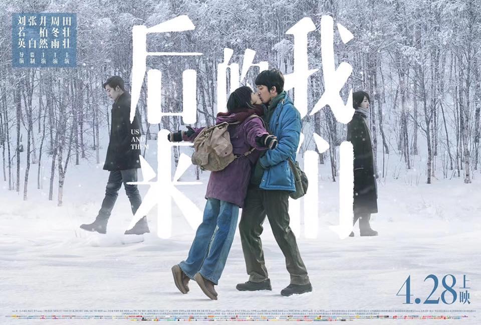 劉若英執導《後來的我們》香港開播!跨越10年甜虐愛情故事