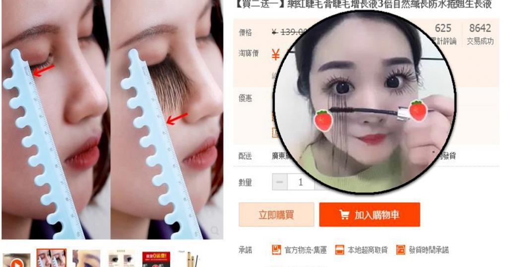號稱可增長3倍!淘寶熱賣睫毛增長神器效果勁誇張