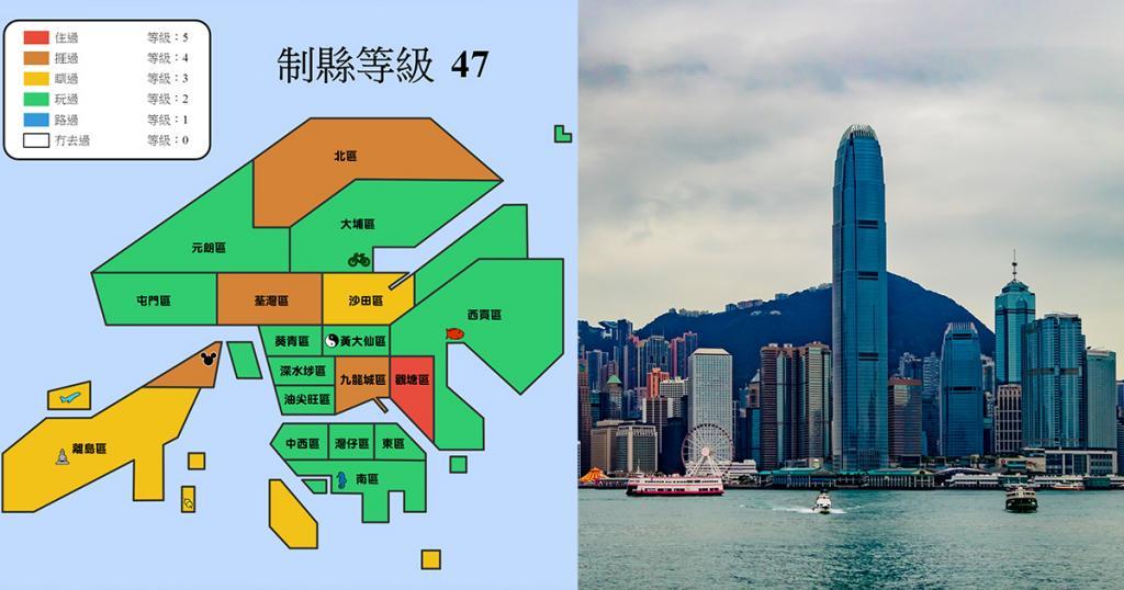 「制縣等級」推出香港版 一圖測試你係咪去晒18區