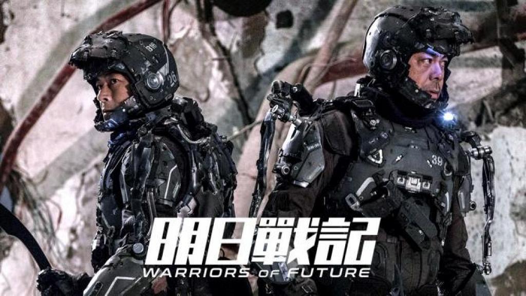港產科幻大製作《明日戰記》 古仔、青雲穿40磅裝甲打變種食人花