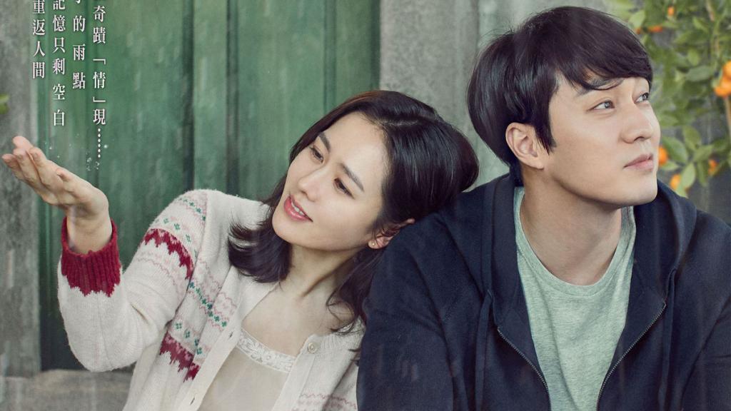 翻拍日本經典催淚愛情片  蘇志燮、孫藝真新戲《藉著雨點再愛你》