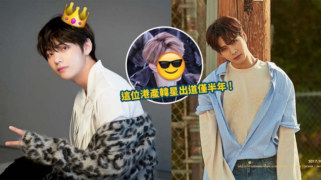 【百大亞洲魅力男星】大勢男團BTS成員V奪冠 兩名港產韓星上榜