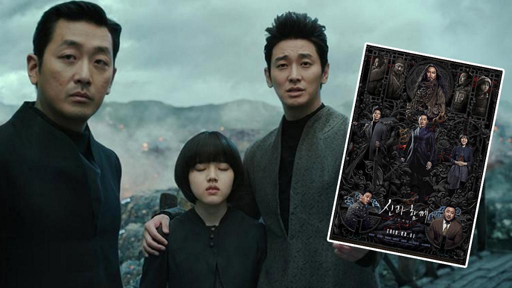 【與神同行2】韓版海報有玄機  地獄使者、馬東石古裝造型亮相