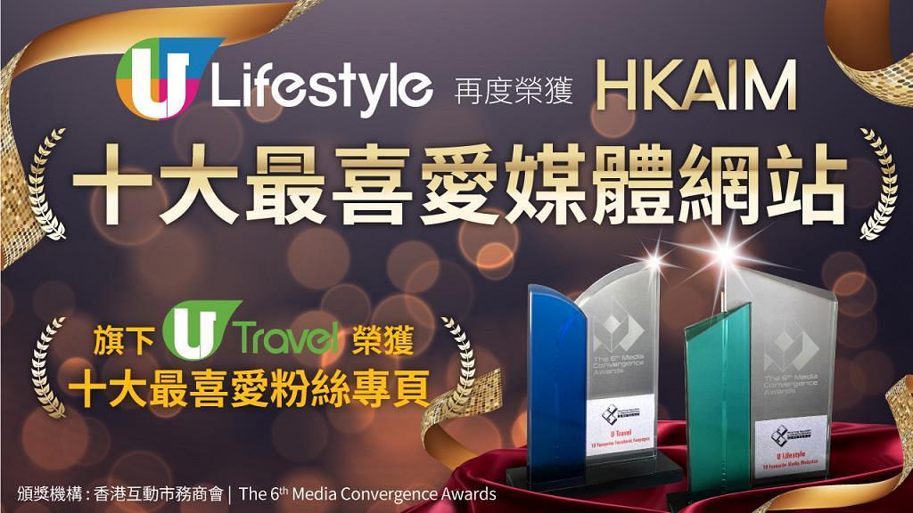 U Lifestyle再度榮獲HKAIM票選2018「十大最喜愛媒體網站」