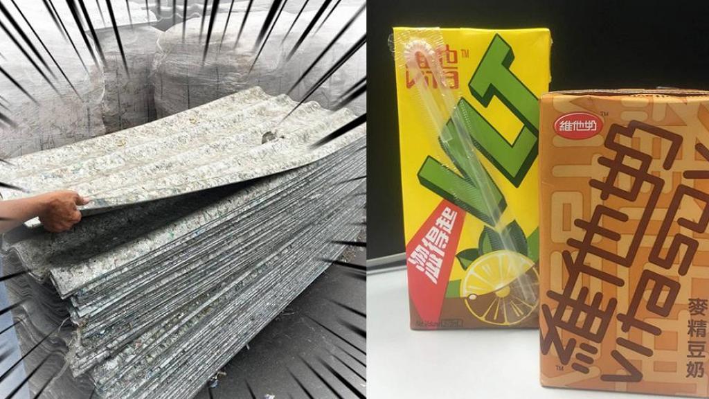【環保減廢】紙包飲品盒可回收變再造紙!一文睇晒回收方法及地點