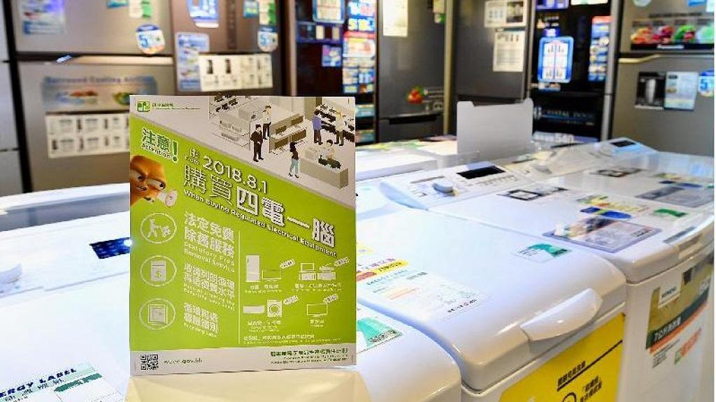 【四電一腦】廢電器計劃8月實施!買新電器前學識免費除舊及3大回收電器方法