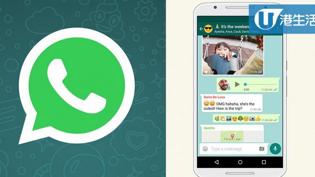 WhatsApp將允許傳廣告訊息 收滋擾訊息機會大增!