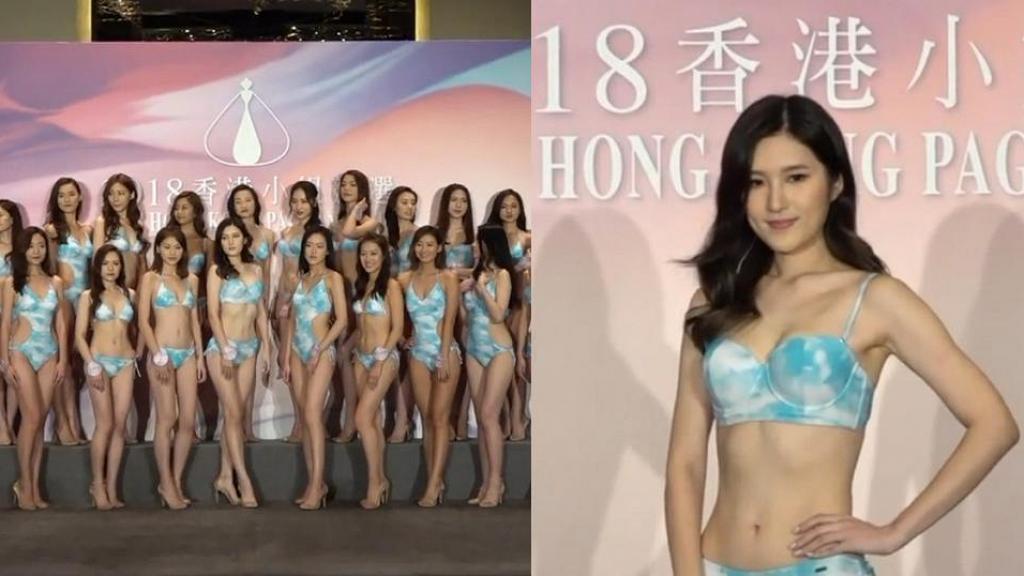 【香港小姐2018】20佳麗首度以泳裝亮相 身材明顯比往年勻稱