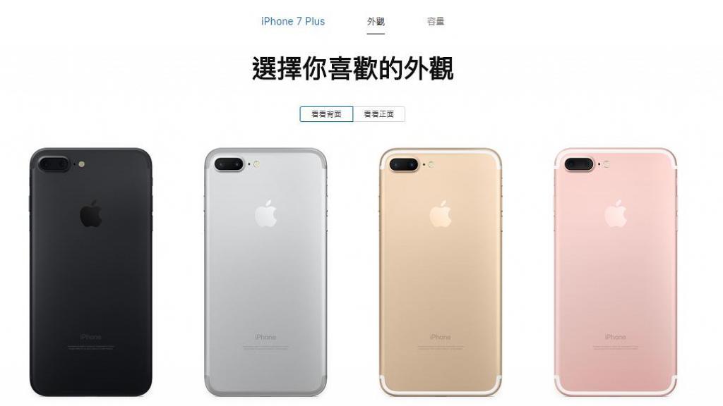 【Apple發佈會2018】iPhone舊機全線勁減!一次睇晒iPhone 8/iPhone 7新售價