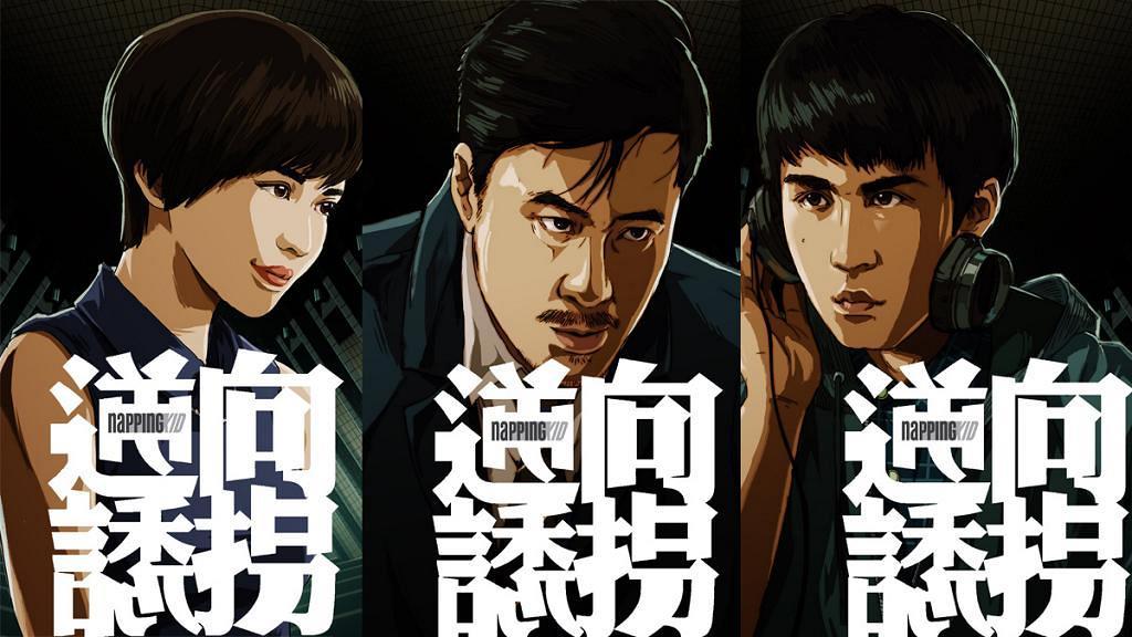 【逆向誘拐】金像提名導演黃浩然另一新作!港式燒腦推理新戲