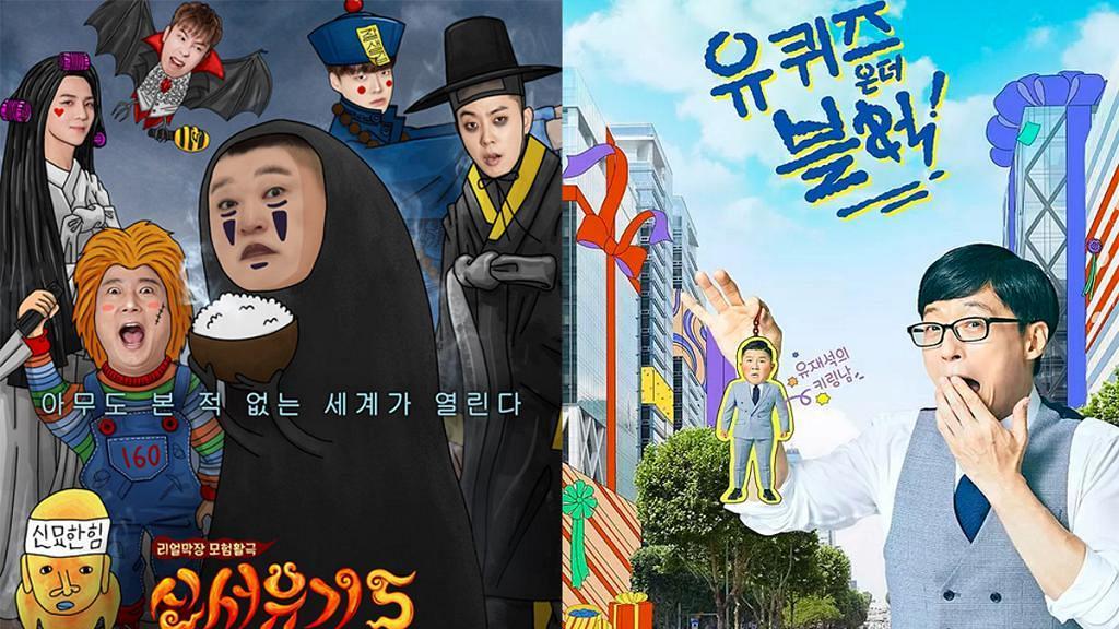《新西遊記》第5季延續話題性!韓國tvN 3大人氣綜藝香港都睇到