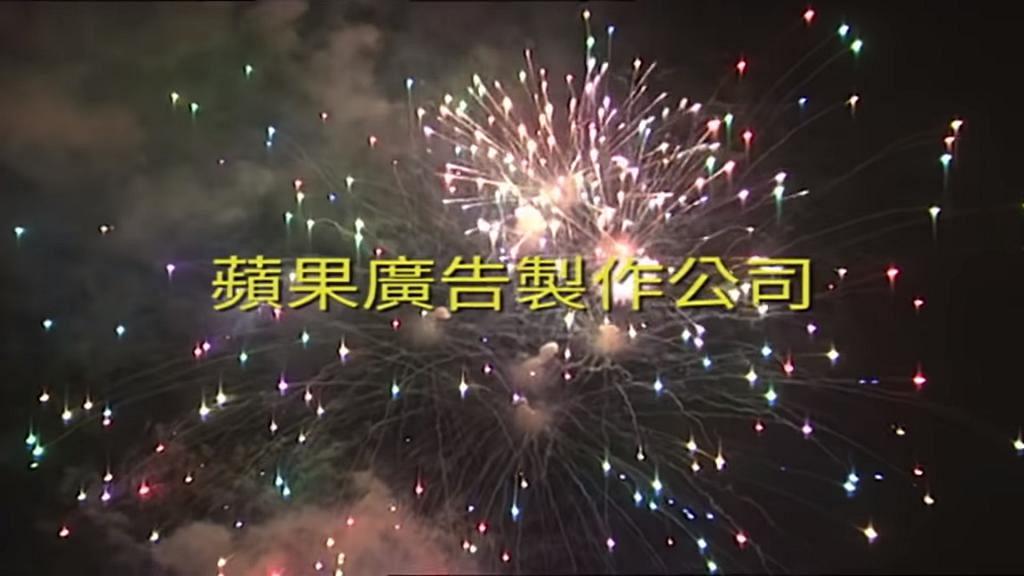 TVB聖誕節現「蘋果廣告製作公司」詭異廣告 網民愈諗愈驚:係咪有特別暗示?