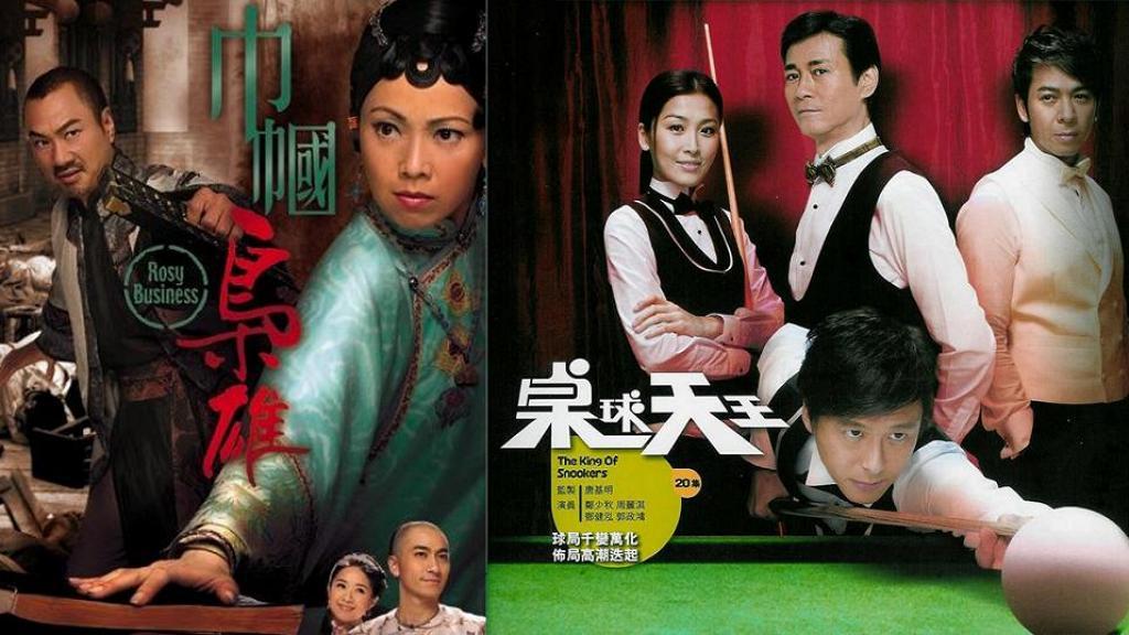 TVB最後一個巔峰!回顧7套2009年經典劇集