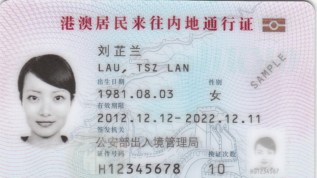 中旅社3月起推網上預約換回鄉證!不設現場派籌 免排隊縮短辦證時間(附連結)