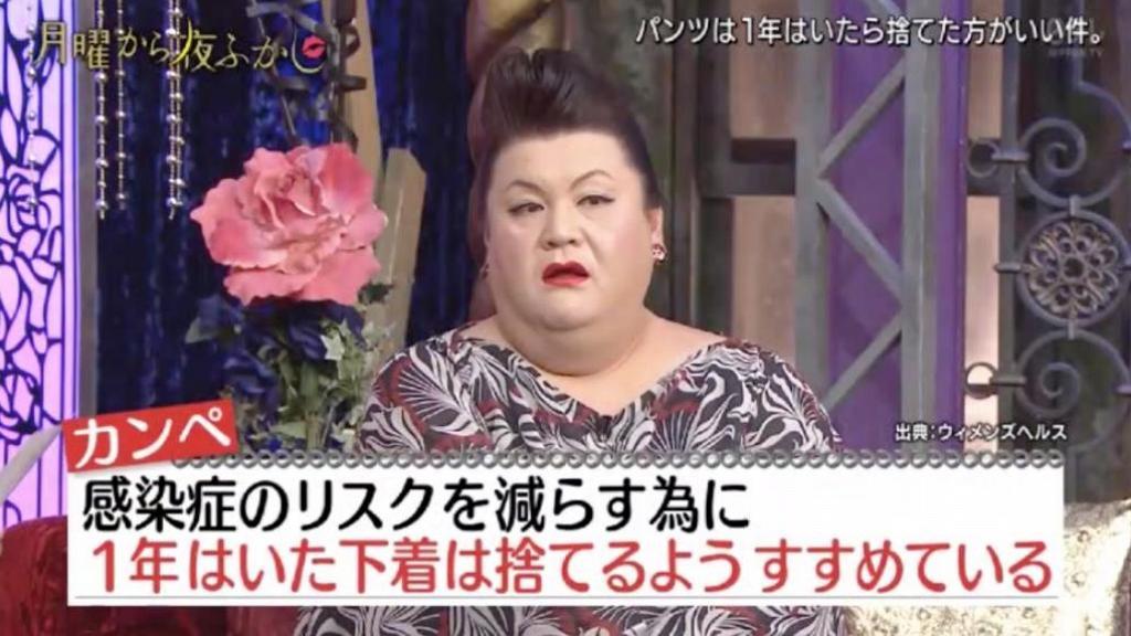 內褲都有最佳使用期限?日本節目:穿過了某個期限易染上疾病