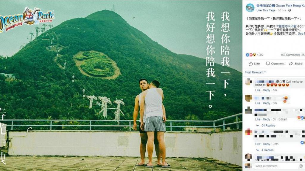 海洋公園宣傳照仿港產片經典場面獲讚貼地 原來創作出自台灣製作團隊
