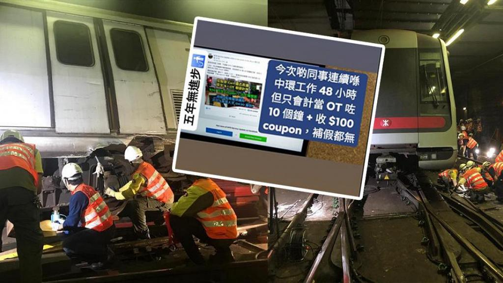 【港鐵列車相撞意外】前線員工加班32小時 只獲10個鐘OT錢+$100禮券