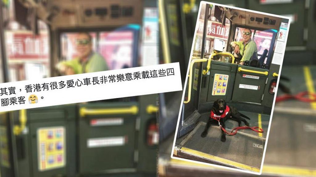 乖巧導盲犬搭巴士遇上親切司機 暖心合照展一致笑容獲數千網友激讚