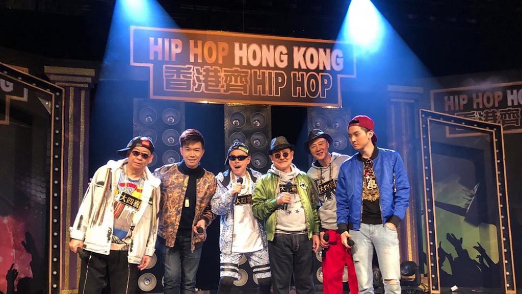 【開心速遞】根叔譚道德高質嘻哈表演值得出道 網民讚4位老戲骨落足苦功練Rap