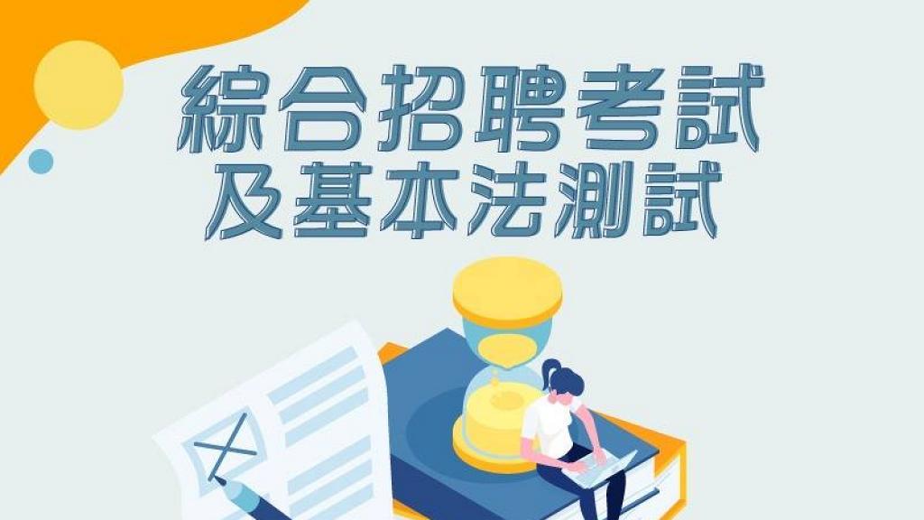 【政府工】2019年首輪公務員綜合招聘試(CRE)6月舉行!申請日期/方法/投考資格