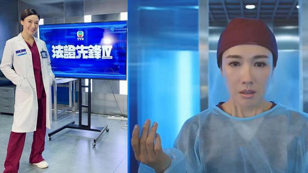 【法證先鋒IV】神劇可能變倉底 李施嬅TVB告別作播出無期令網民大歎可惜