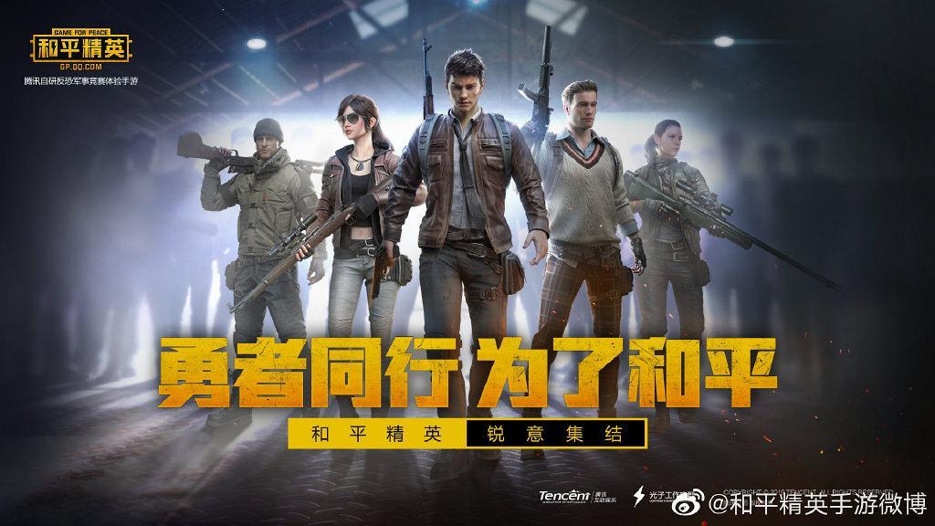 騰訊推和諧版「食雞」遊戲《和平精英》中槍後不流血、主動與敵人揮手告別