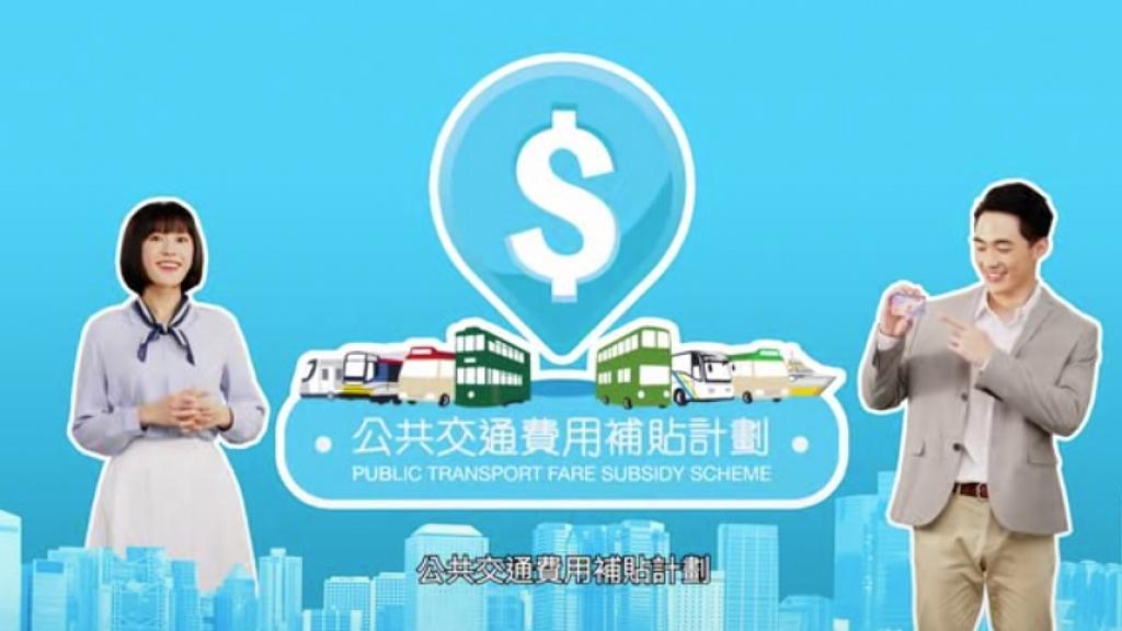 【公共交通費用補貼計劃】4月份車費補貼可領取!車津新安排 逾期未領可申補領