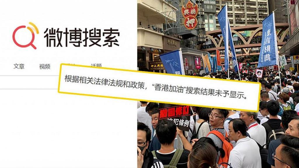 【逃犯條例】微博搜索過濾敏感字眼 「香港加油」、「支持香港」成禁語