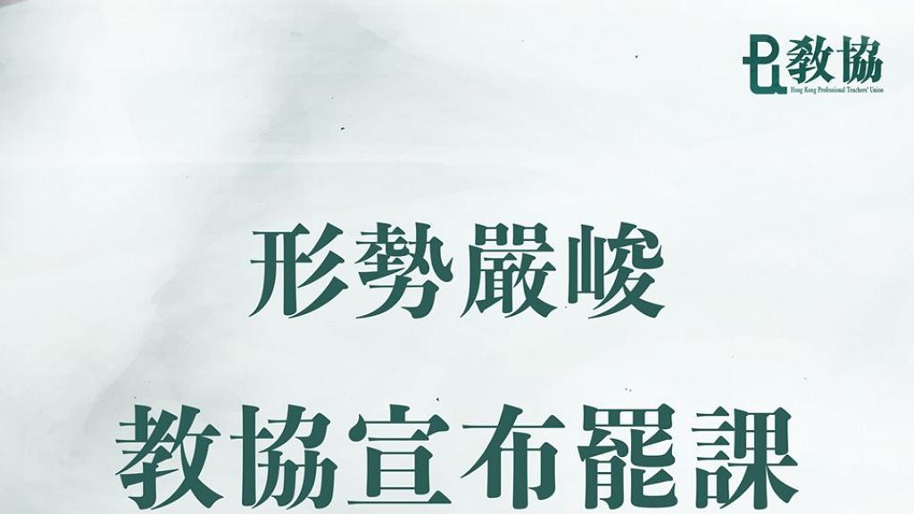 【逃犯條例】教協宣布發動本周全港罷課 重申政府必須撤回修訂