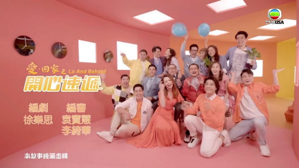 【開心速遞】全新主題曲隆重登場!窩心劇組揭曉歌曲主唱是「一家人」