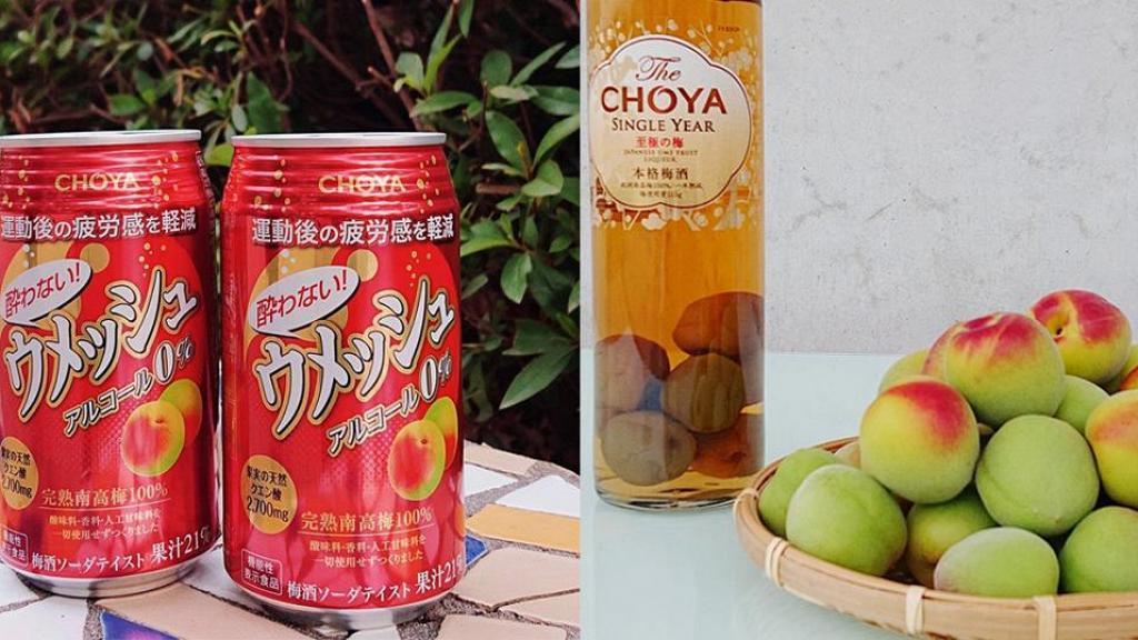 酒量差都唔怕! 日本CHOYA推新版「不醉梅酒」仲可消除運動疲勞