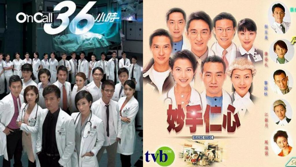 【白色強人】TVB講醫護題材向來有口碑 回顧5套經典醫療劇