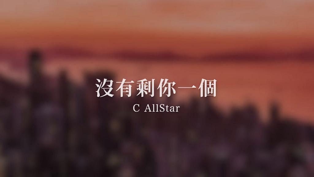 C AllStar 再度合體推出新歌《沒有剩你一個》 為香港人打氣寄語風雨同路