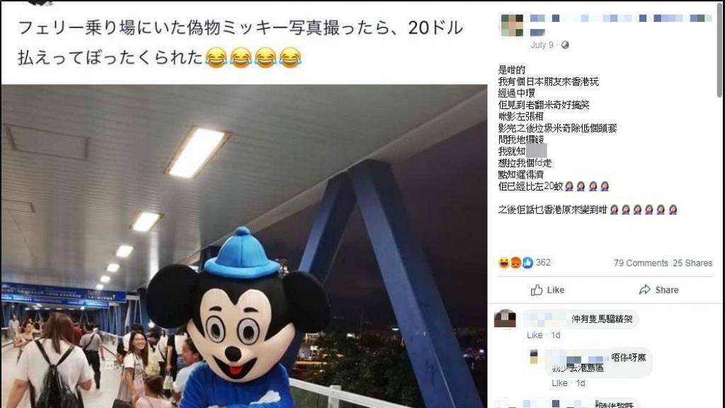 男子中環扮「山寨米奇」見到有人拍照即收錢 日本遊客中伏嘆:香港原來變到咁