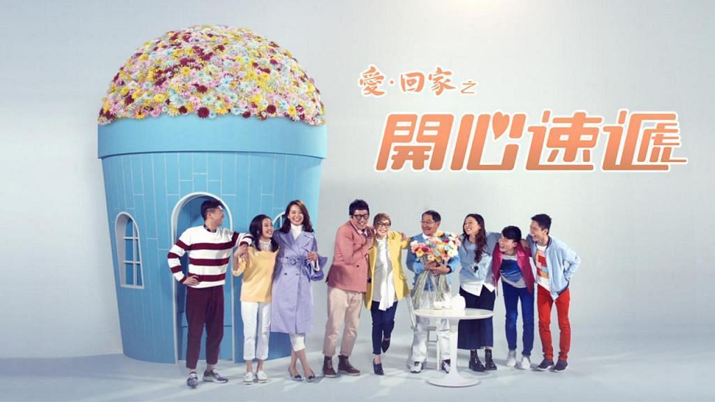 TVB劇集《開心速遞》《好日子》《白色強人》 3套黃金時段劇集收視同時跌