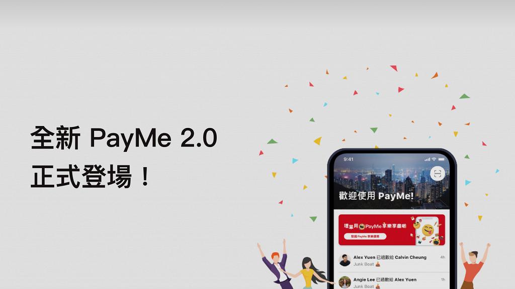 新版PayMe連接「轉數快」增10間銀行即時過數增值!信用卡增值上限減至$2000