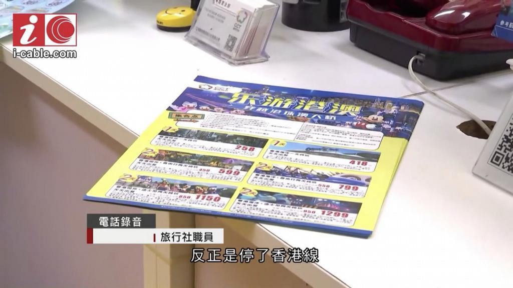 大陸居民感香港混亂 廣州旅行社直認停辦所有香港團!網民:永遠不要來