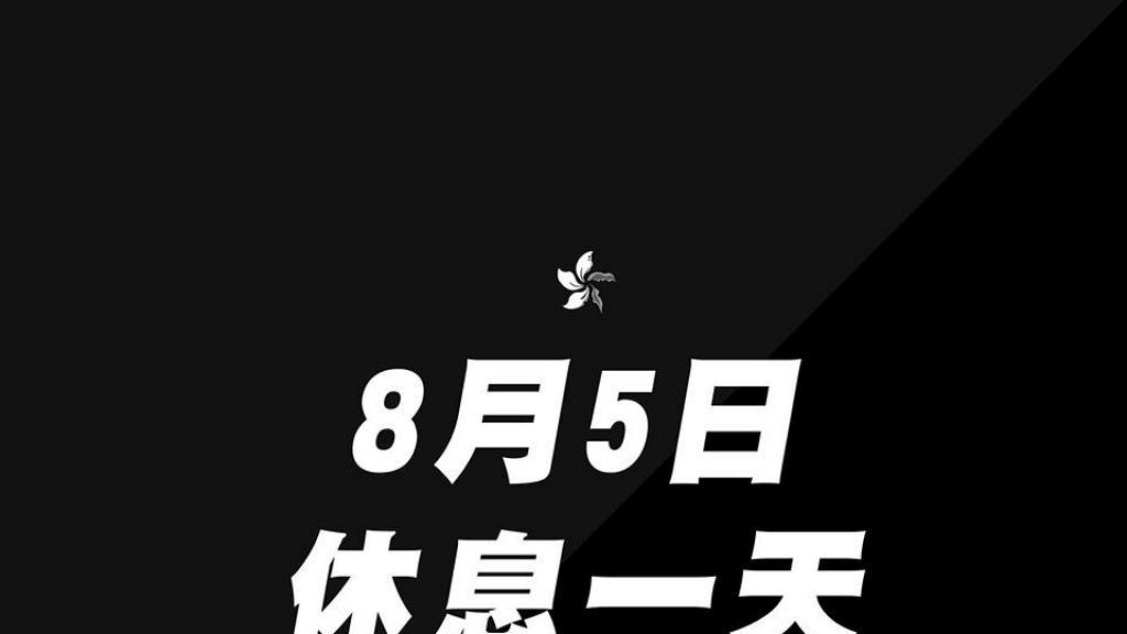 有香港市民發起8月5日全城罷工罷市罷課 港九新界參與罷市零售商店名單一覽