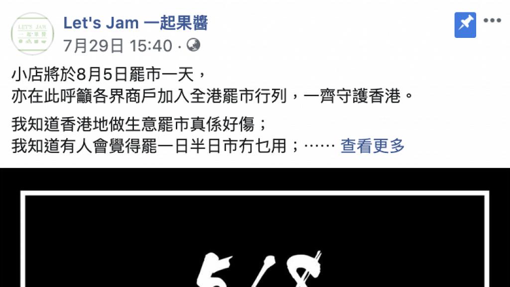 香港市民發起8月5日全城「三罷」 港九新界參與罷市餐廳食肆名單一覽