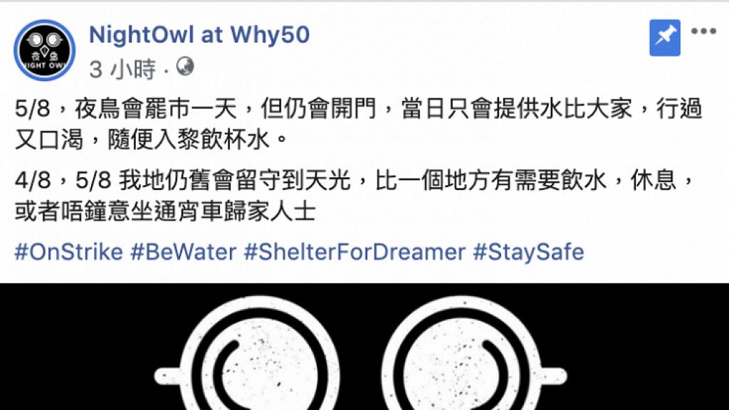 香港市民發起8.5全城「三罷」 港九新界部分餐廳商店提供支援派發免費乾糧/水