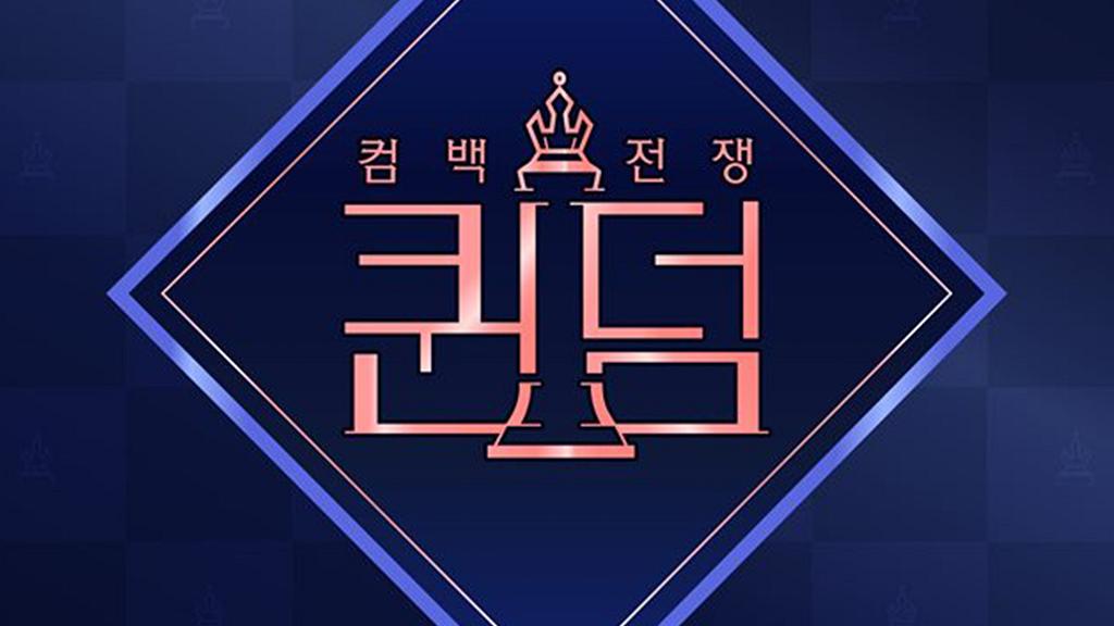 全新綜藝節目《Queendom》開播!6組韓國女團同時回歸 展開對決爭做女王