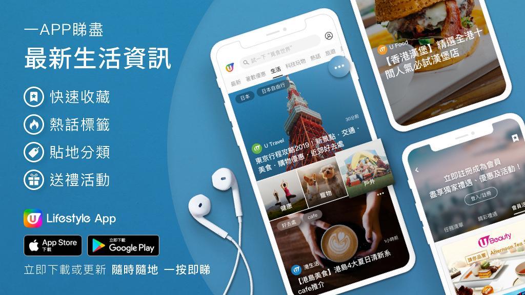【優惠集中地】U Lifestyle App全新登場!新推《UU積FUN賞》、4大貼心新功能